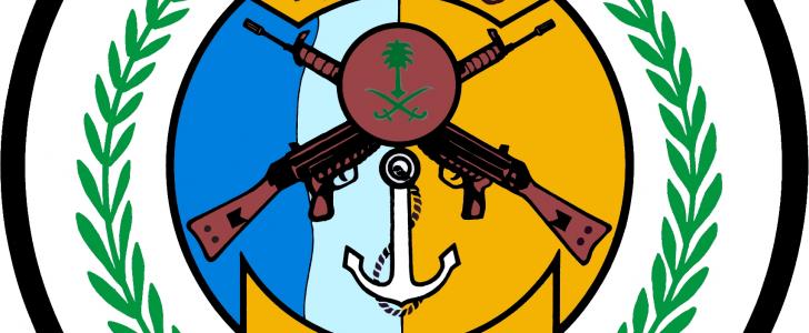 شروط ورابط التقديم في الوظائف الشاغرة بحرس الحدود السعودي