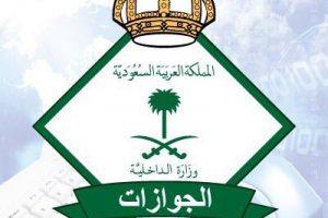 طريقة إلغاء حجز موعد الجوازات السعودية عبر البوابة الإلكترونية أبشر