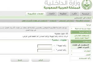 الاستعلام عن تأشيرة الخروج والعودة برقم الإقامة عبر موقع أبشر التابع لوزارة الداخلية
