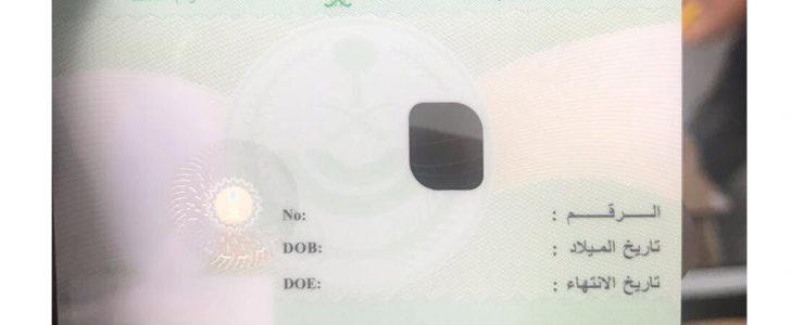 مواصفات دقيقة للهوية الوطنية الجديدة بالسعودية 1440