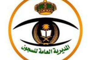 رابط التسجيل في وظائف للرجال والنساء عبر موقع أبشر وزارة الداخلية التوظيف