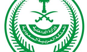 نتائج قبول الأمن العام 1439 نتائج واسماء المقبولين في وظائف الأمن العام بوابة التوظيف الإلكتروني