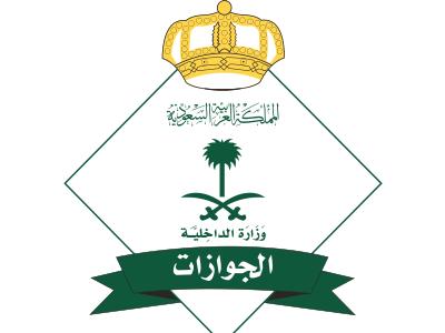 رسوم المرافقين والفئات المستثناة من الرسوم بالسعودية
