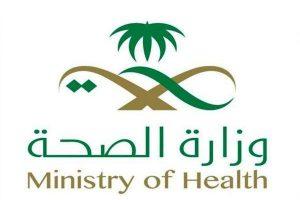 وظائف شاغرة في للسعوديين والسعوديات في جميع قطاعات وزارة الصحة السعودية