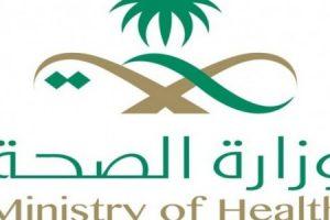 كيفية التسجيل فى برنامج التشغيل الذاتى بوزارة الصحة السعودية للرجال والنساء
