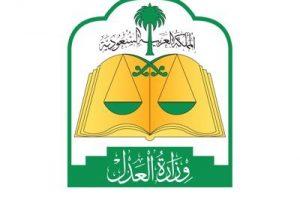 الاستعلام عن الوكالات برقم الهوية عبر موقع وزارة العدل