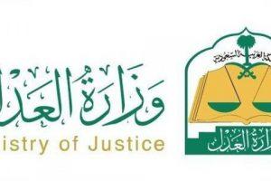 رابط القبول والتسجيل في وظائف وزارة العدل 1440 على بوابة التوظيف الإلكترونية