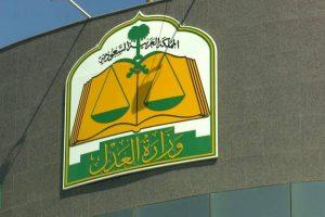 خطوات التحقق من الصكوك العقارية إلكترونياً من خلال وزارة العدل السعودية