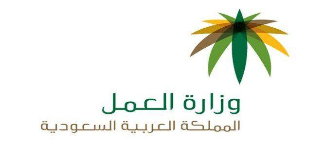 تسجيل وصال للمتعففين عام 1439هـ؛ شروط ورابط التسجيل في موقع وزارة العمل السعودية