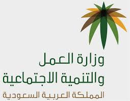 استعلام المساعدة المقطوعة جمادي الثاني 1439 بالسجل المدني أو رقم الطلب بموقع وزارة العمل