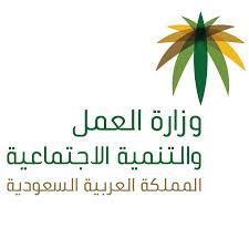 وزارة العمل والتنمية تعلن عن رابط الاستعلام عن المساعدة المقطوعة برقم السجل المدني 1439