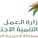 تحديث الضمان الاجتماعي ورابط تحديث الضمان الشامل وزارة العمل والتنمية الاجتماعية