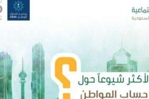 رابط تسجيل جديد في حساب المواطن واستفسارات حساب المواطن برقم الهوية 1440