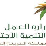 الاستعلام عن المساعدة المقطوعة برقم السجل المدنى وزارة العمل والتنمية الاجتماعية