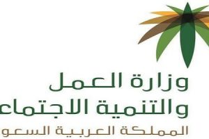 كيفية الاستعلام عن المساعدة المفطوعة لشهر صفر 1438 رابط وزارة العمل السعودية