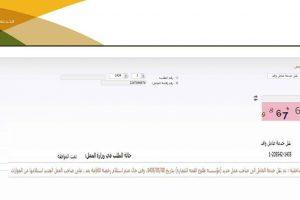 رابط الاستعلام عن سداد مكتب العمل برقم الإقامة أو رقم الحدود