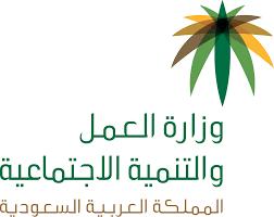 قانون العمل السعودي الجديد.. وزارة العمل والتنمية الاجتماعية