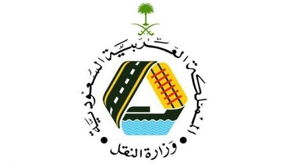 رابط تقديم وظائف هيئة النقل العام
