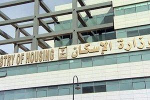 وزارة الاسكان السعودية : شروط الحصول على منتج الوحدات الجاهزة عبر موقع سكنى