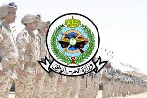 الاستعلام عن نتائج تجنيد وزارة الحرس الوطني ورابط تسجيل الحرس الوطني