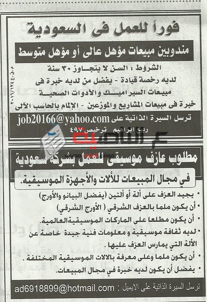 وظائف جريدة الأهرام 3-4-2016