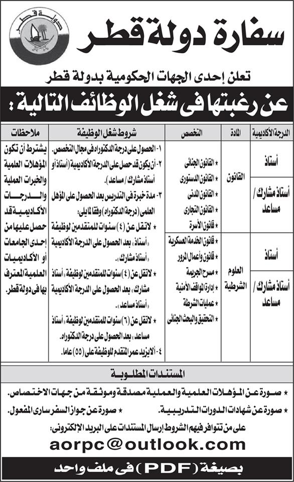 وظائف دولة قطر