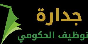 رابط موقع نظام جدارة للتوظيف السعودي 1439