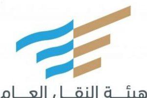 هيئة النقل العام السعودية تعلن عن وظائف إدارية قانونية وهندسية ملحق رابط التسجيل