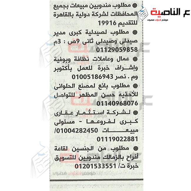 وظائف جريدة الأهرام الجمعة 4-3-2016