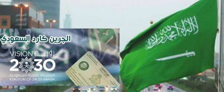 السعودية: جرين كارد واقامة دائمة ومزايا للوافدين