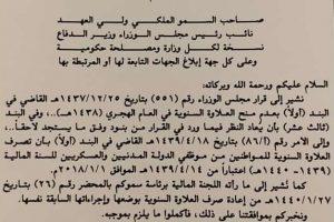امر ملكي جديد صادر من الملك سلمان بن عبد العزيز