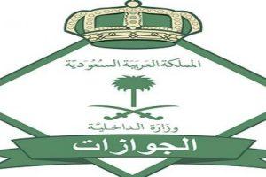 إدارة متابعة الوافدين بالسعودية تعلن عقوبة عدم حمل الهوية وعقوبة التكرار
