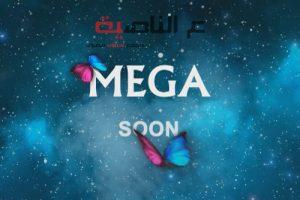 تردد قناة ميجا سينما MEGA CINEMA احدث قنوات النايل سات
