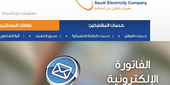 الاستعلام عن فاتورة الكهرباء من خلال الرابط الخاص بشركة الكهرباء السعودية