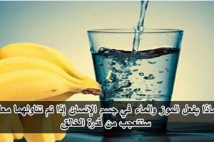 لن تصدق  ماذا يفعل الموز والماء في جسم الإنسان إذا تم تناولهما معا ستتعجب من قدرة الخالق عز وجل !!