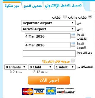 كيف تحجز رحلة من علي الانترنت علي خطوط طيران الجزيرة الاقتصادي