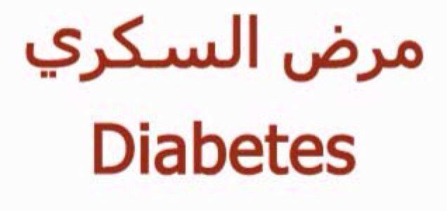 وصفة طبيعية مدهشة للقضاء على مرض السكرى عند الكبار والصغار