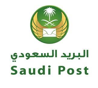 الاستعلام عن شروط القبول في وظائف البريد السعودي وطرق التسجيل