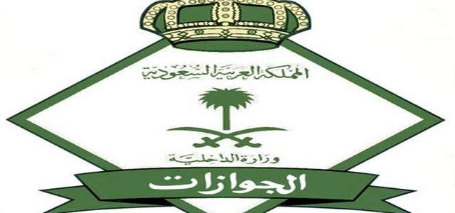 الادارة العامة للجوازات السعودية تقدم طلب مد التأشيرة العائلية الى 9 أشهر