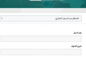 رابط الاستعلام عن السجل التجاري 1440 برقم الهوية الوطنية