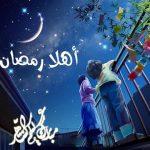 باقة من أجمل بوستات شهر رمضان منشورات تهنئة الشهر المبارك للفيس بوك
