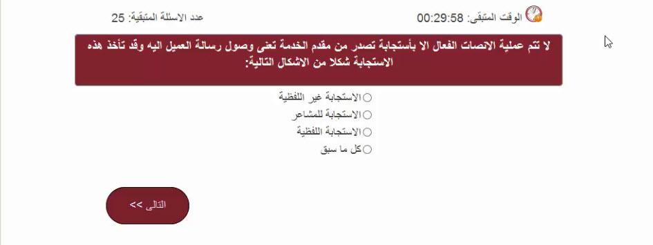 1 امتحان التدريب الصيفي لبنك مصر 2016