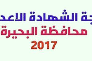 نتيجة الصف الثالث الإعدادى 2016/2017 محافظة البحيرة بنسبة نجاح 64.77% وتعلن النتيجة بالمدارس