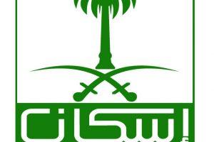 برنامج إيجار : موقع تسجيل المواطنين بالمملكة العربية السعودية فى برنامج إيجار لمنظومة الدعم السكانى