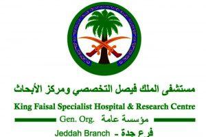 وظائف شاغرة بمستشفى الملك فيصل للرجال والنساء للعام 2019