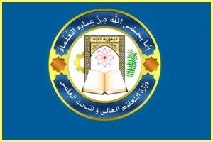 نتائج القبول المركزى 2017 روابط الاستعلام عن أسماء الناجحين بكافة المحافظات العراقية