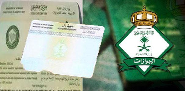 وزارة الداخلية السعودية: تحويل هوية زائر 2017 لإقامة نظامية من الجوازات السعودية