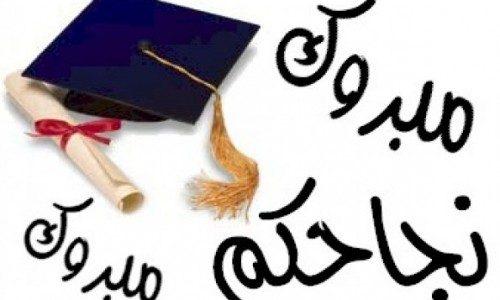 بالرقم المدنى احصل على نتيجة إمتحانات نصف العام 2018 فى الكويت