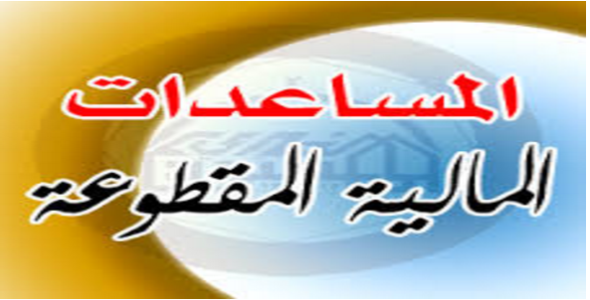 وزارة الضمان الإجتماعى: الإعلان عن الموعد الرسمى لصرف المساعدة المقطوعة لشهر رمضان 1438