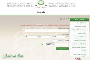 طرق التسجيل على موقع جدارة للتوظيف الإدارية للرجال والنساء